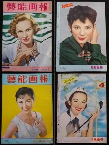 藝能画報1950.10 D6