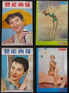 藝能画報1950.10 D1 - コピー