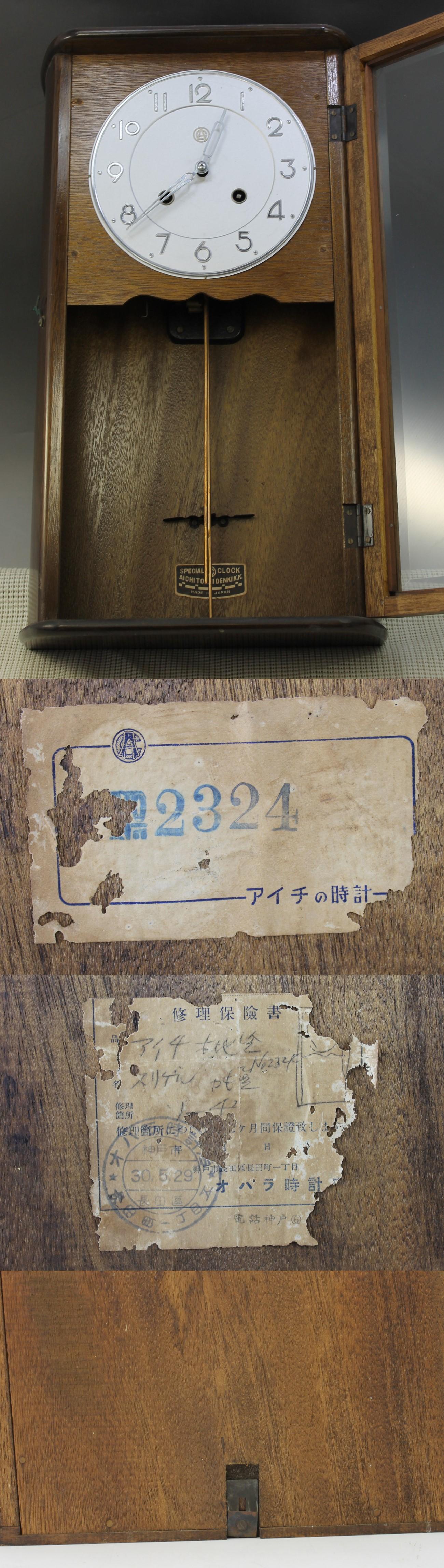 愛知時計3