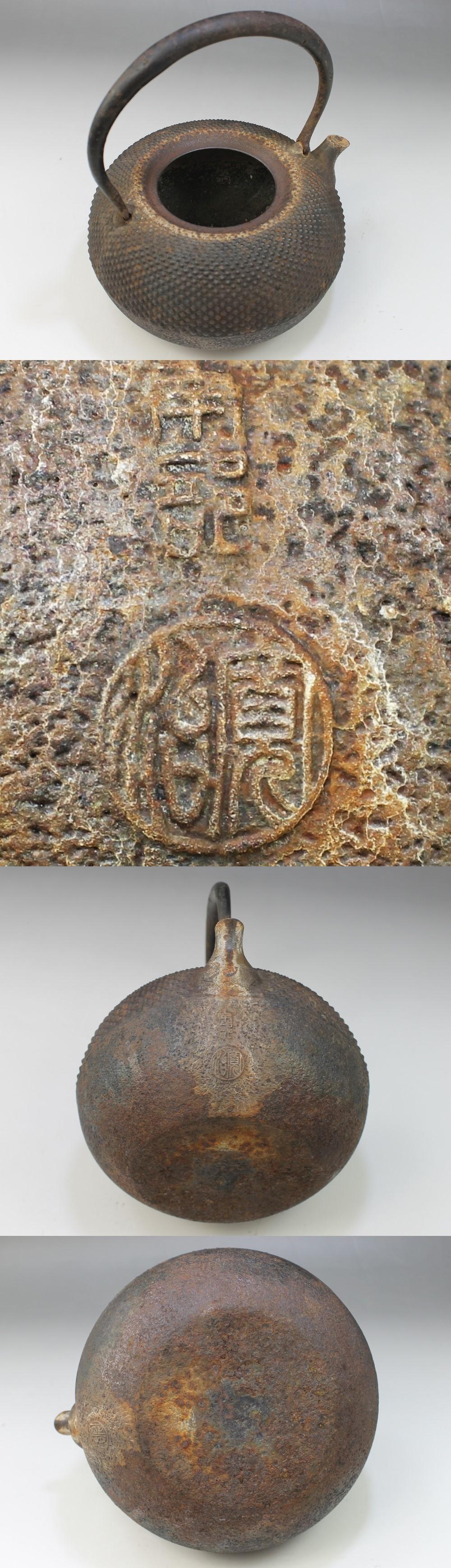 鉄瓶南部寛治6