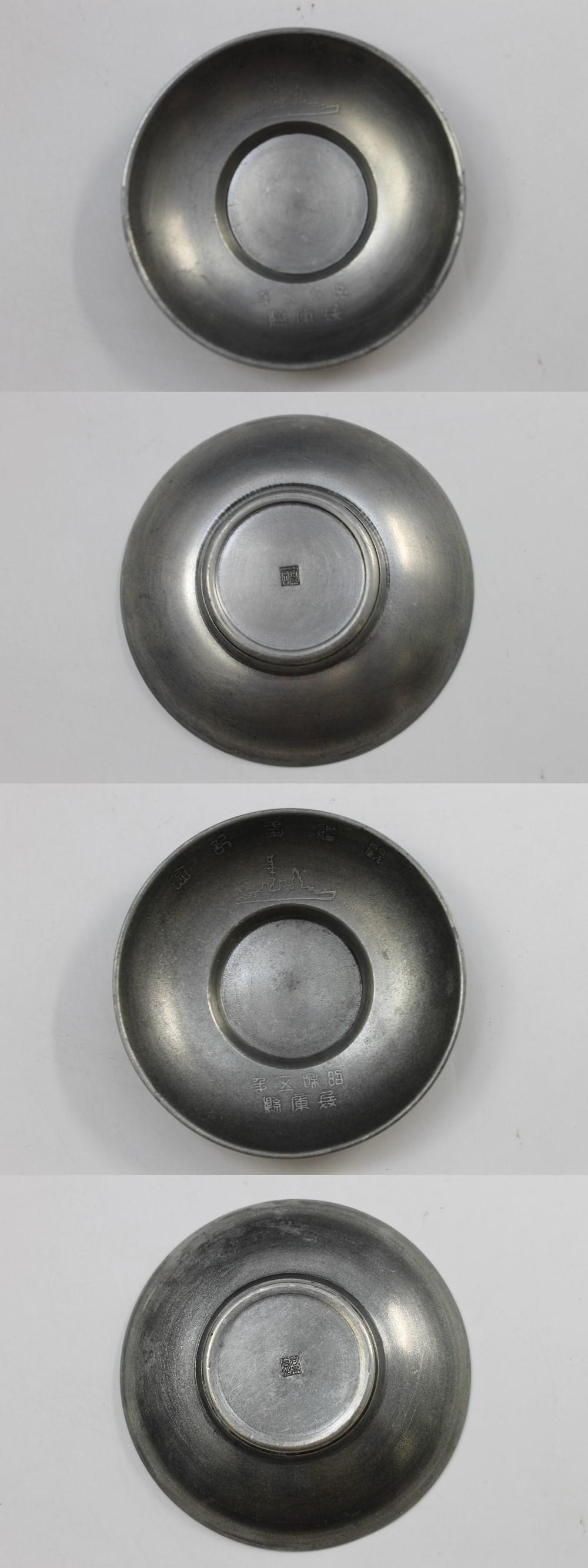 018錫茶托尚美堂2