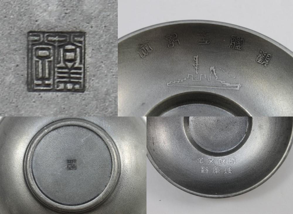 018錫茶托尚美堂5