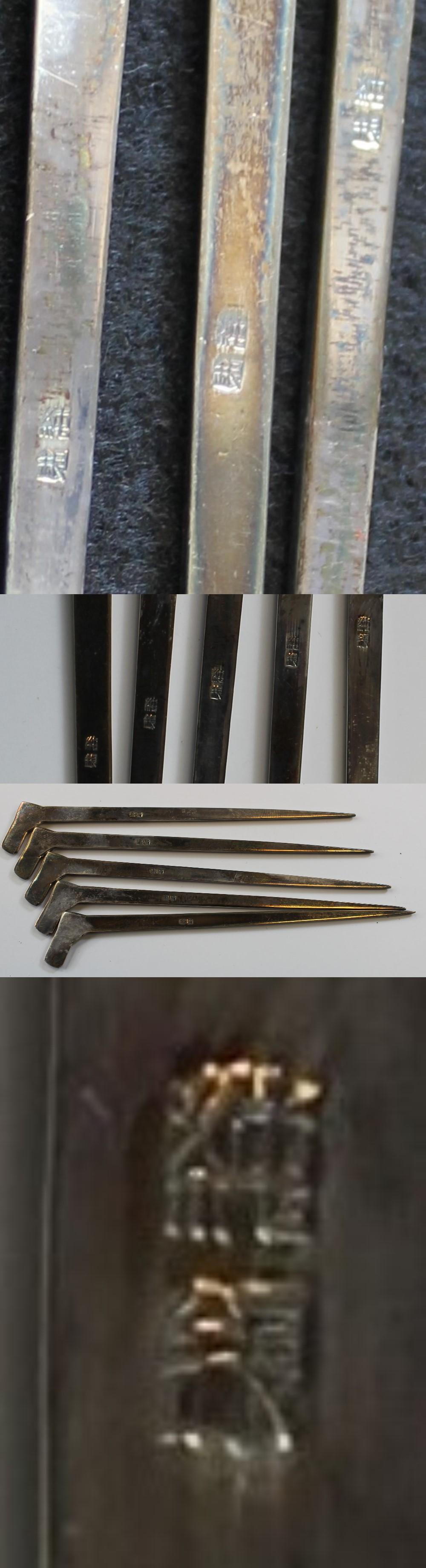 301純銀製爪楊枝セット2