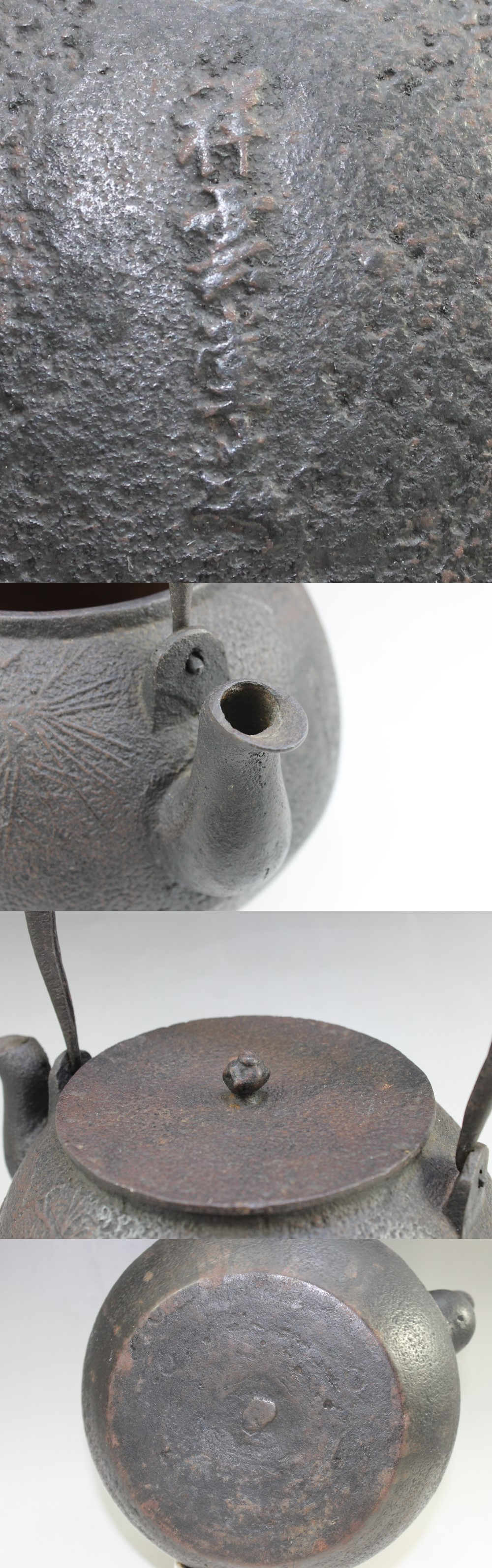 祥雲堂鉄瓶中赤5