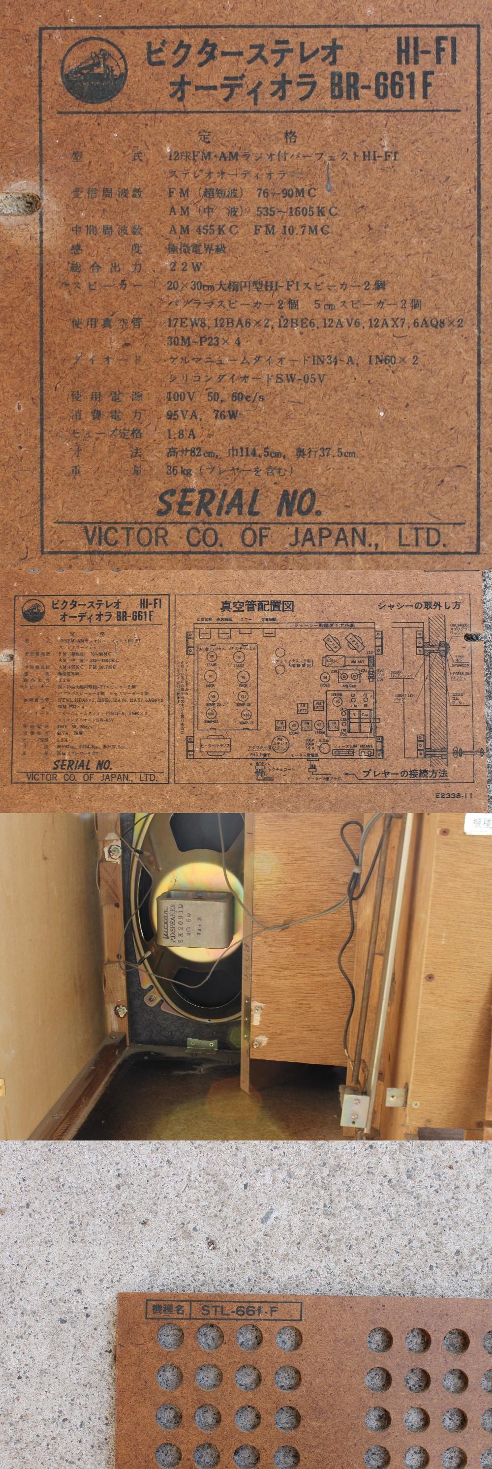 N010ビクターステレオ1