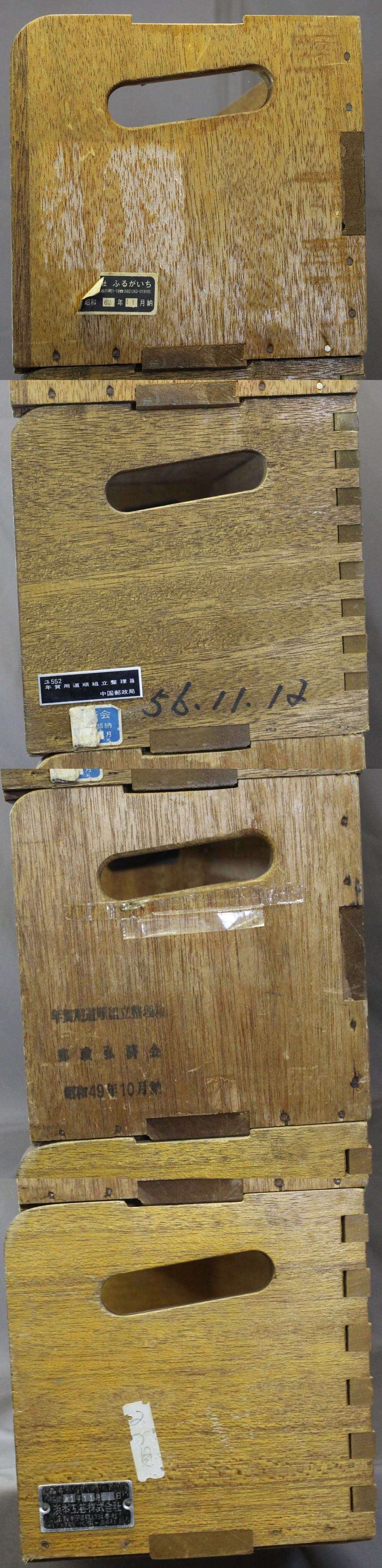 156木製本立て第四組2