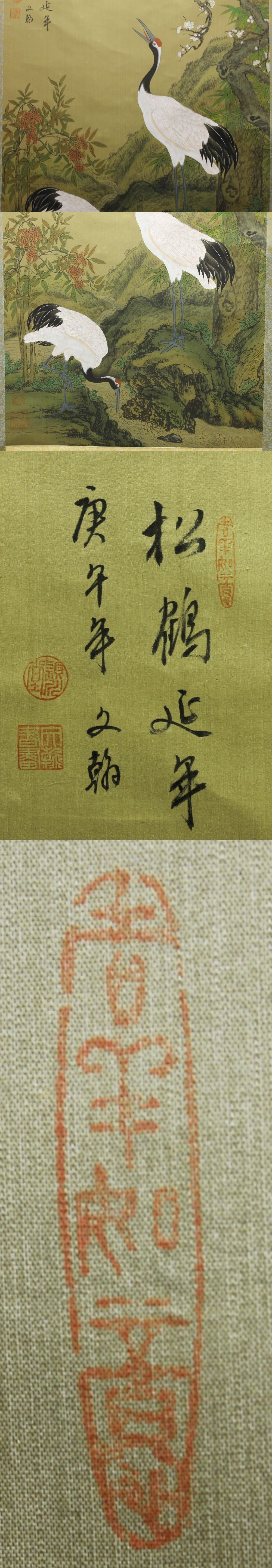 254掛け軸陳文翰3
