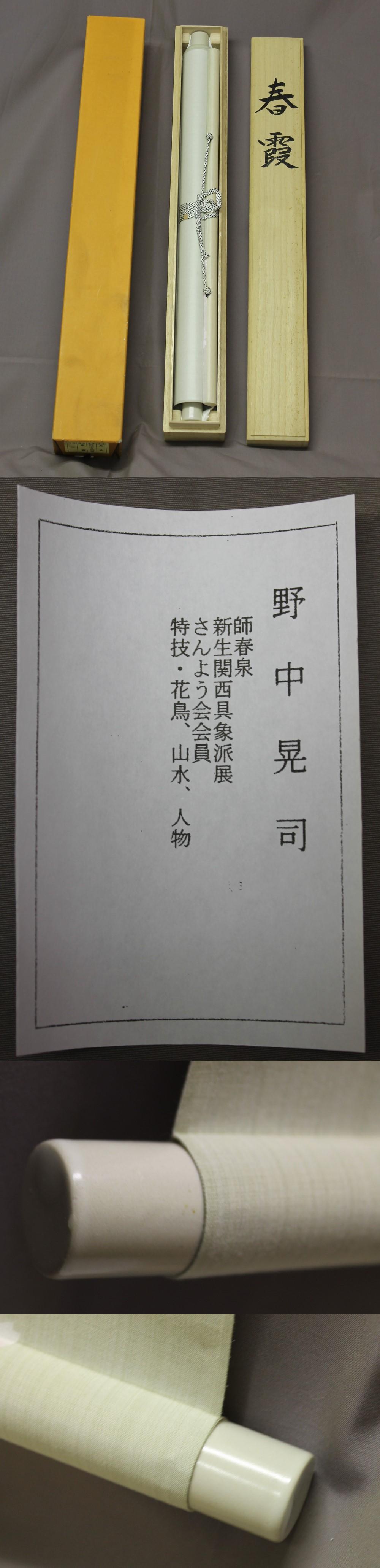 257春霞中野晃司1